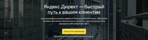 Промокоды Яндекс Директ — как получить в 2021