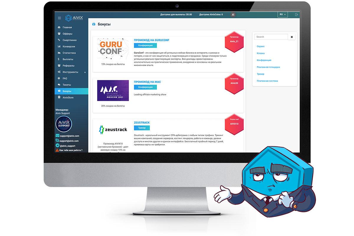AIVIX отзывы и обзор партнерской программы