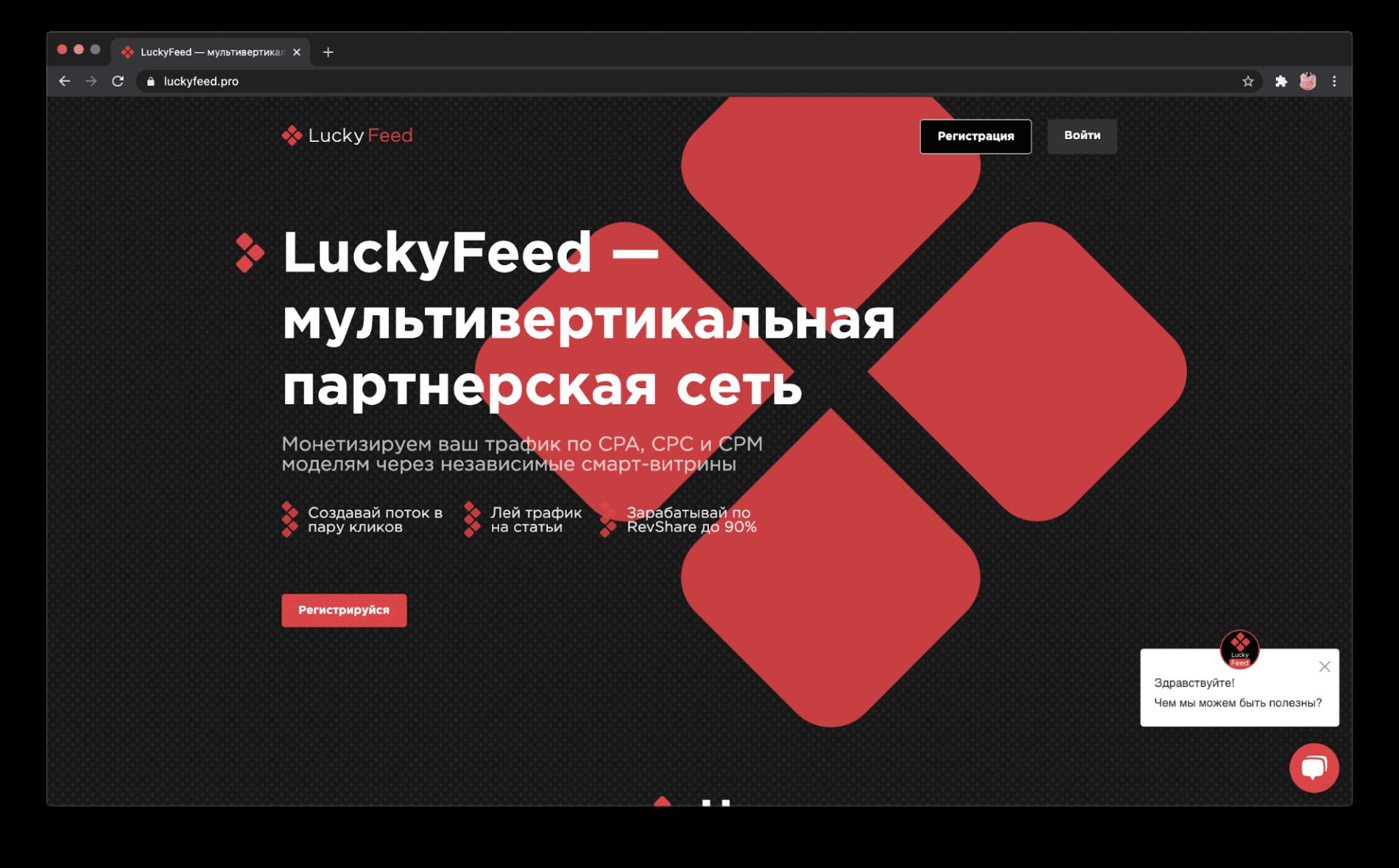 LuckyFeed обзор пп