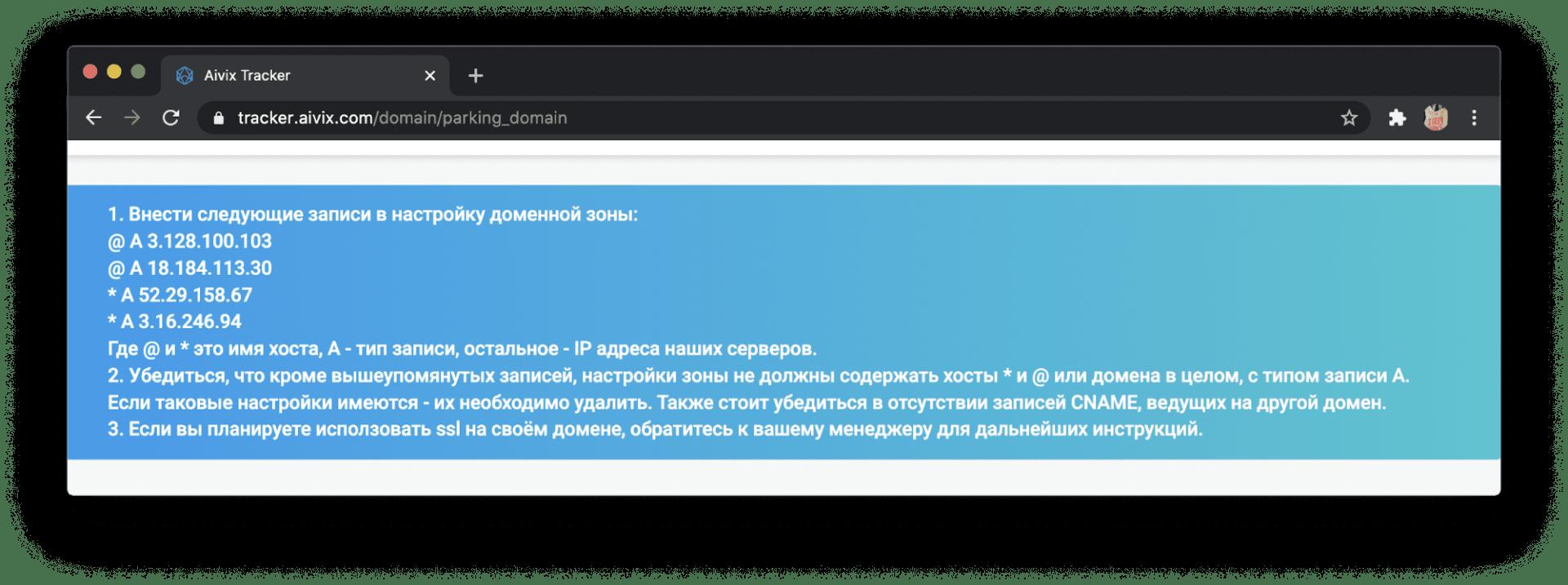 Aivix обзор пп
