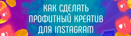 Как создавать прибыльные креативы для таргета Instagram