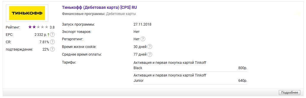 Оффер Тинькофф банк