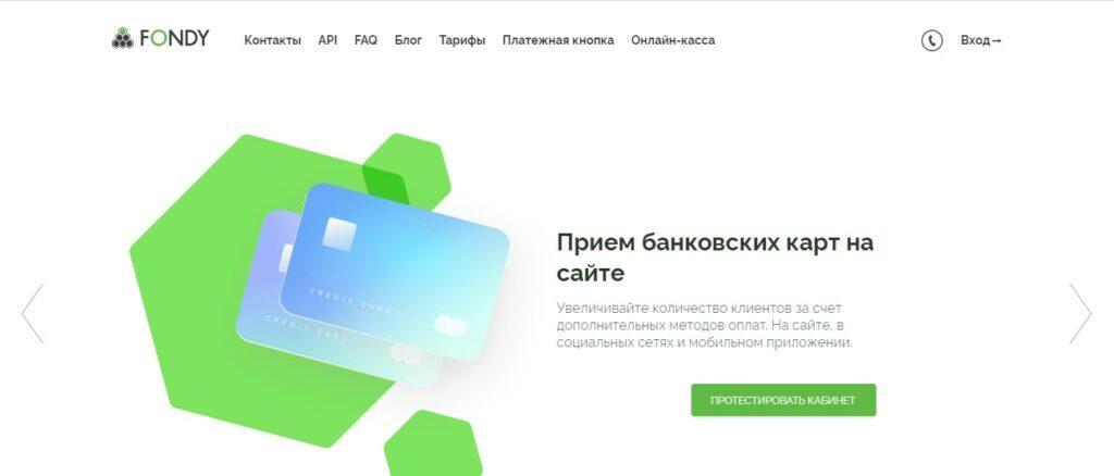 Платежная система на сайт
