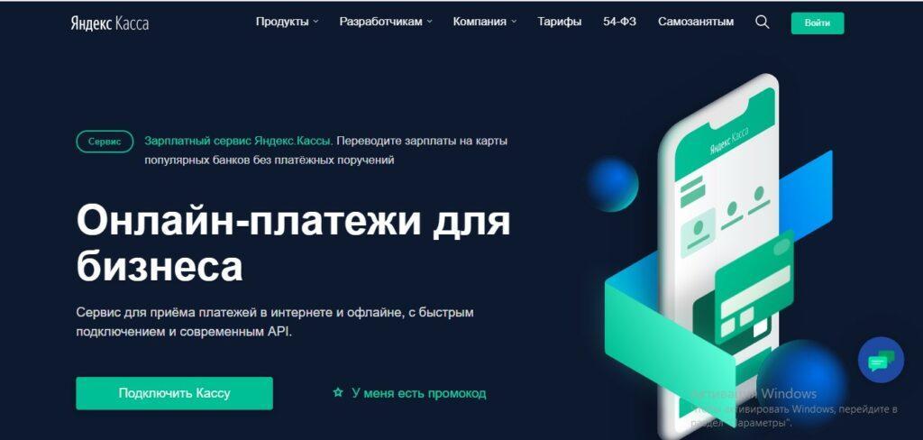 Как поставить Яндекс-кассу на сайт