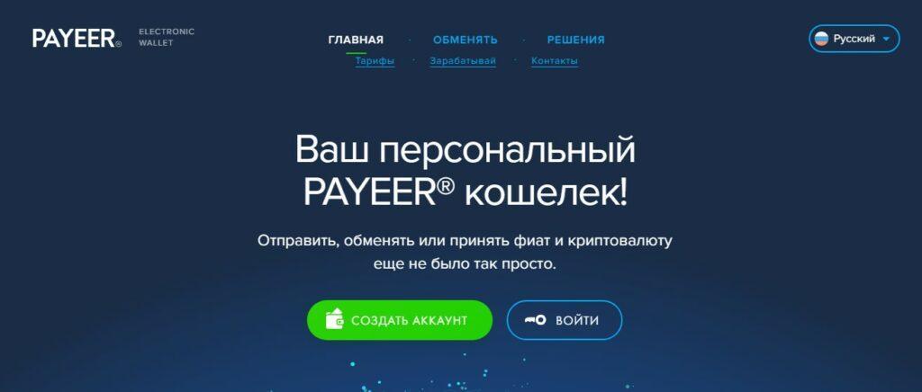 Сервисы для онлайн платежей на сайт