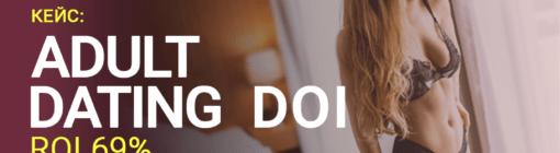 Кейс: DOI Dating, Pops и ROI 69% за 7 дней