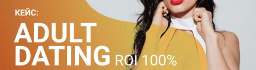 Кейс: 100% ROI на adult-дейтинге и popunder за 3 дня