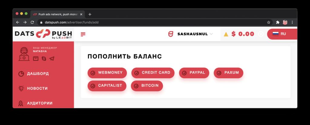 DatsPush рекламная сеть обзор и отзывы