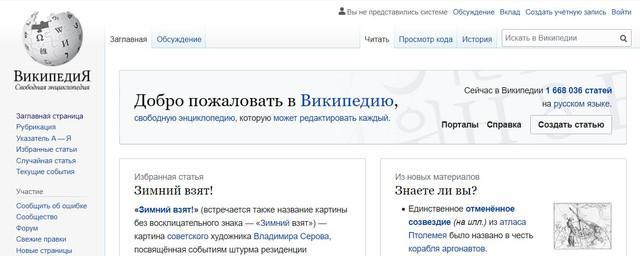 Википедия для SEO