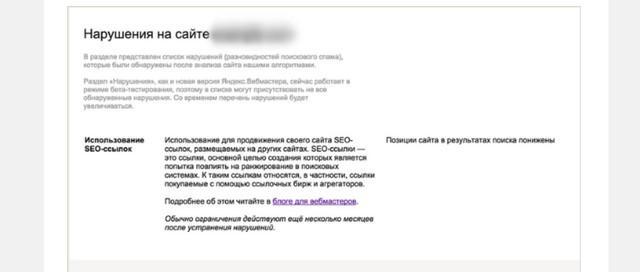 Санкции за покупку ссылок