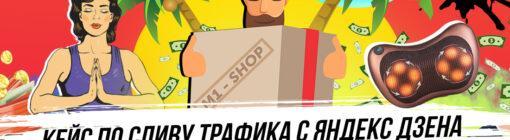 Кейс: 86350 рублей за 25 дней на оффере «Массажная подушка» с Яндекс Дзена
