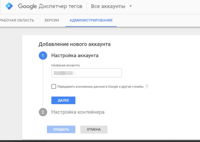 Перейдите на Google Tag Manager  и добавьте свой аккаунт.