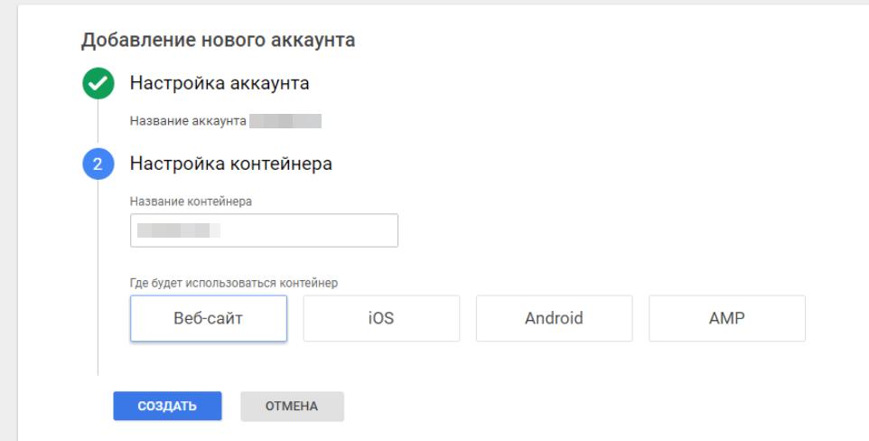 Укажите название контейнера (оно только для вас) и то, где будет использоваться счетчик (сайт, приложение и т.д.)