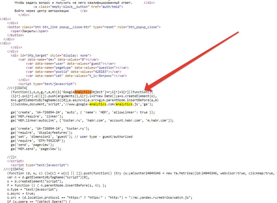Как проверить правильность установки счетчика Google Analytics