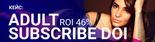 👑 Кейс-связка с ROI 46%: как работать с адалт-подписками в popunder