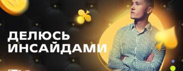 Максим Шейко гемблинг