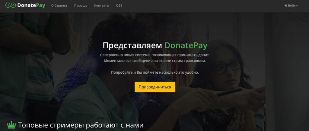 DonatePay: сервисы для донатов