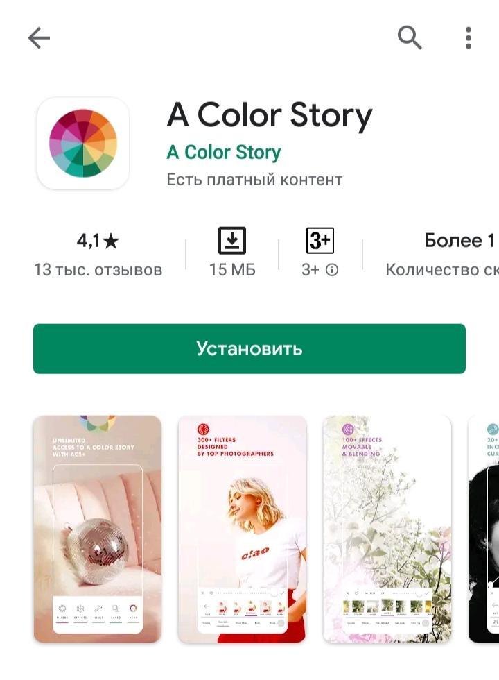 A Color Story оформление сториз