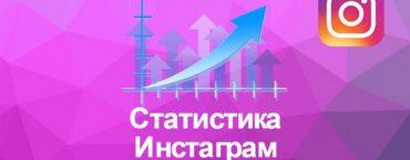 Как посмотреть статистику публикации в Инстаграм