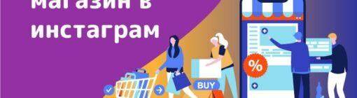Как открыть интернет-магазин в Instagram в 2021 году