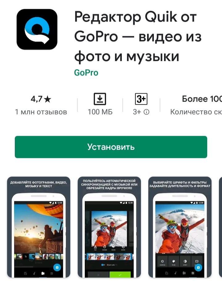 Как оформить текст в инстаграме в истории: Quik от GoPro