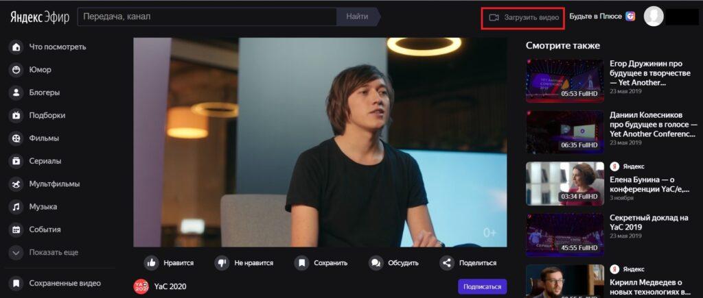 Главная страница Яндекс.Эфир. Кликаем сюда.