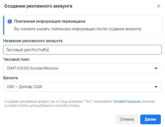 Создаем новый рекламный аккаунт в Business Manager