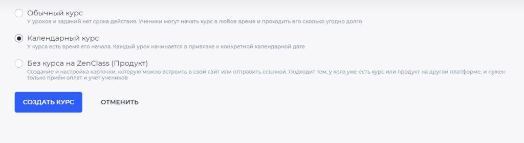 Варианты курсов, которые можно создать на ZenClass