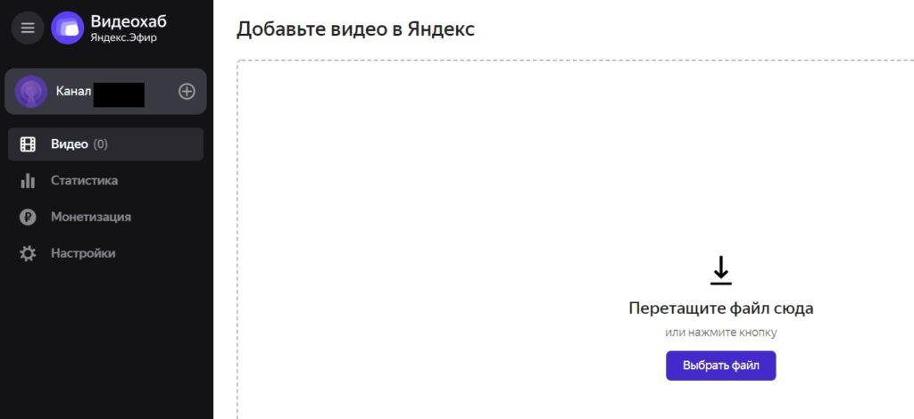 Форма для загрузки видео на Яндекс.Эфир