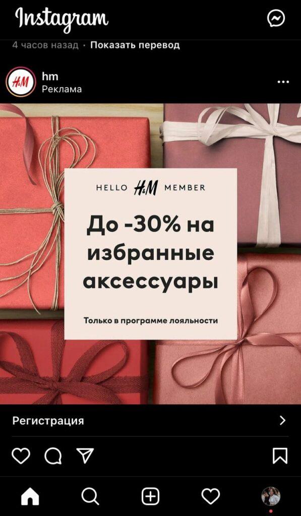 Например, если пользователь просмотрел конкретный товар, то месседж рекламы будет нацелен на покупку этого товара. А если пользователь уже совершил покупку, посыл креатива будет направлен на cross-sale или повторную покупку спустя время.
