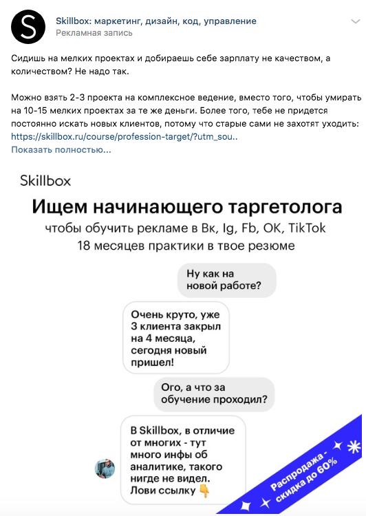 Креативы для таргетированной рекламы в ВК 2