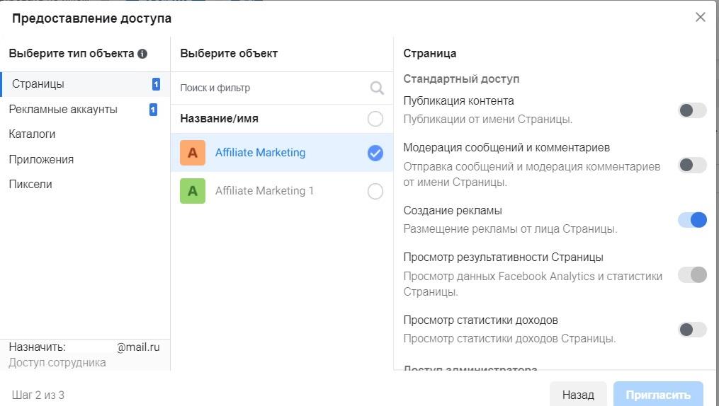 Выбираем объекты, к которым у пользователя будут права доступа
