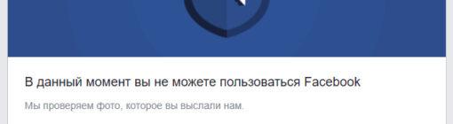 Проверка безопасности Facebook — как пройти
