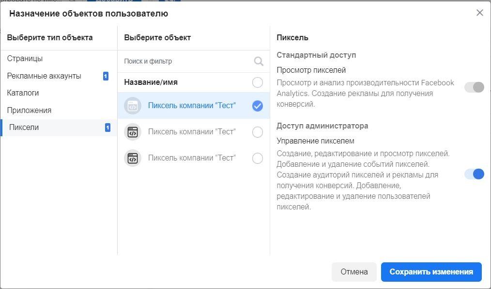 Предоставляем доступ к объектам Facebook Business Manager