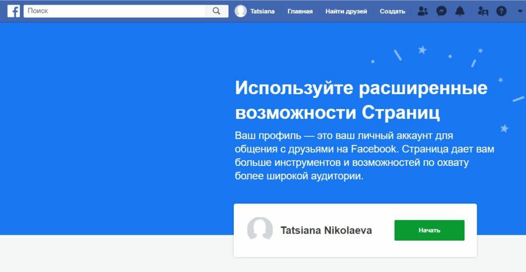 На этой странице можно перевести Фейсбук в бизнес-аккаунт