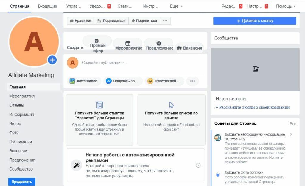 «Чистая» бизнес-страница в Фейсбук