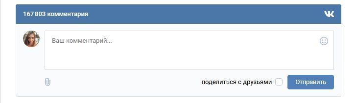 Форма комментариев на сайте через соцсеть Вконтакте