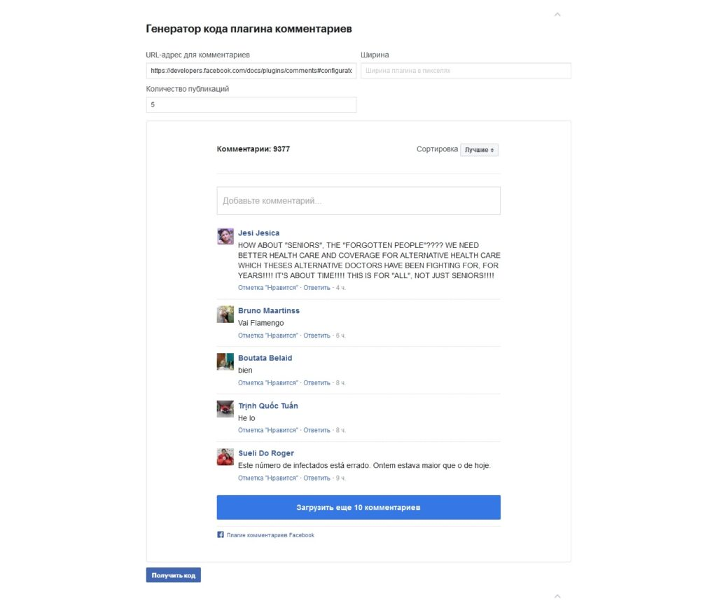 Конфигуратор кода для плагина комментариев от Фейсбук