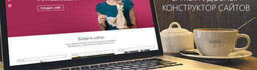 Как создать свой интернет-магазин на Wix