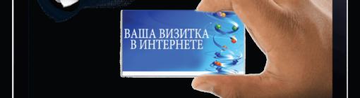 Как создать сайт визитку самому