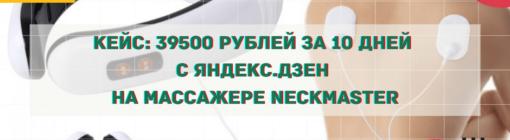 Кейс: 39500₽ чистыми за 10 дней с Яндекс.Дзен на массажере NeckMaster