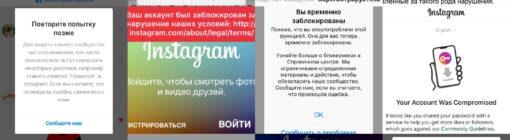 Как правильно фармить Instagram-аккаунты, чтобы они не отлетали в бан