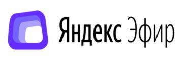 Как попасть в Яндекс Эфир и увеличить доход
