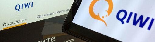 QIWI обратится к правительству РФ: компания хочет стать единым центром учета ставок букмекерских контор