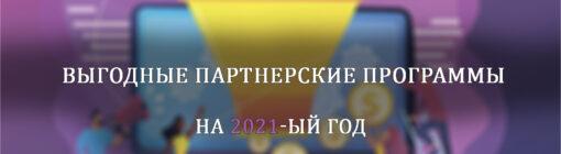 Выгодные партнерские программы — ТОП 20 партнерок в 2021