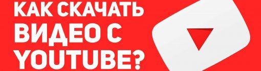 Как скачать видео с YouTube — все способы