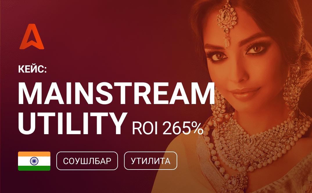 Кейс-связка: ROI 265% на Social Bar и утилитах в Индии