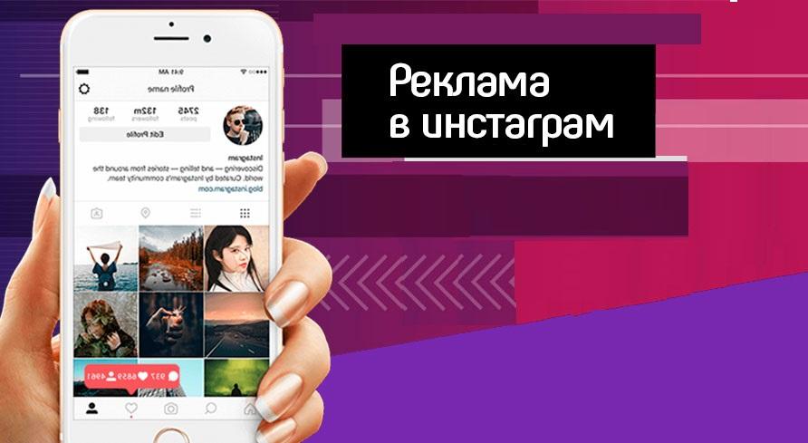 Настройка рекламы в Instagram от А до Я