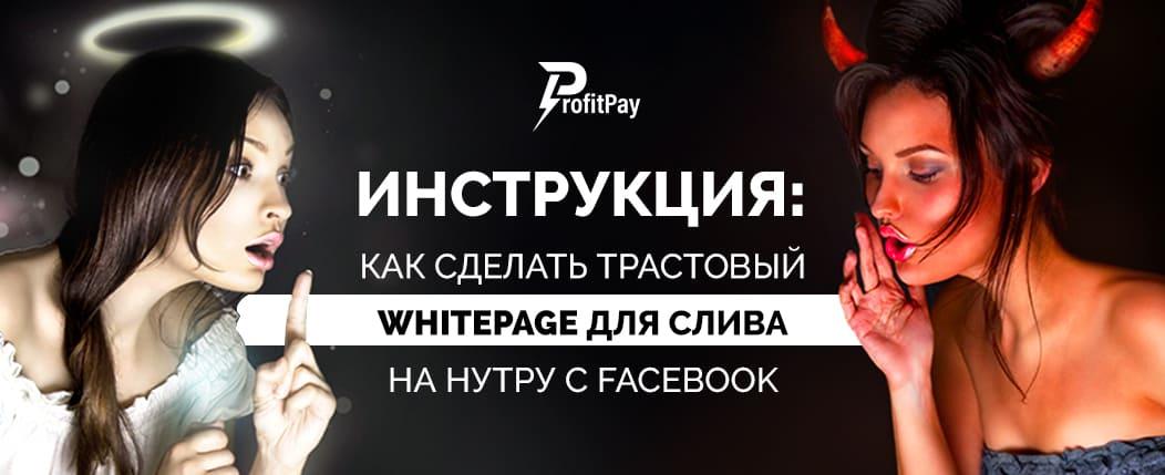 Инструкция: как сделать трастовый white page для слива на нутру с Facebook