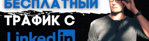 LinkedIn: как лить трафик с первым биллингом от $100 до $2000